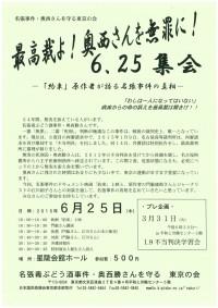 2015.6.25「名張毒ぶどう酒事件」集会チラシ