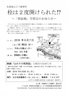 名張毒ぶどう酒事件 2016.9.7 ビラ HP