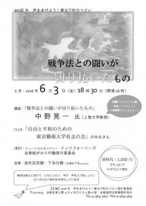 2016集会ビラver.2