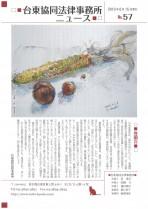 news_57